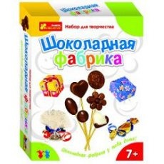 Наборы «Шоколадная фабрика»